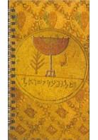 Jegyzetfüzet izraeli - A Menóra